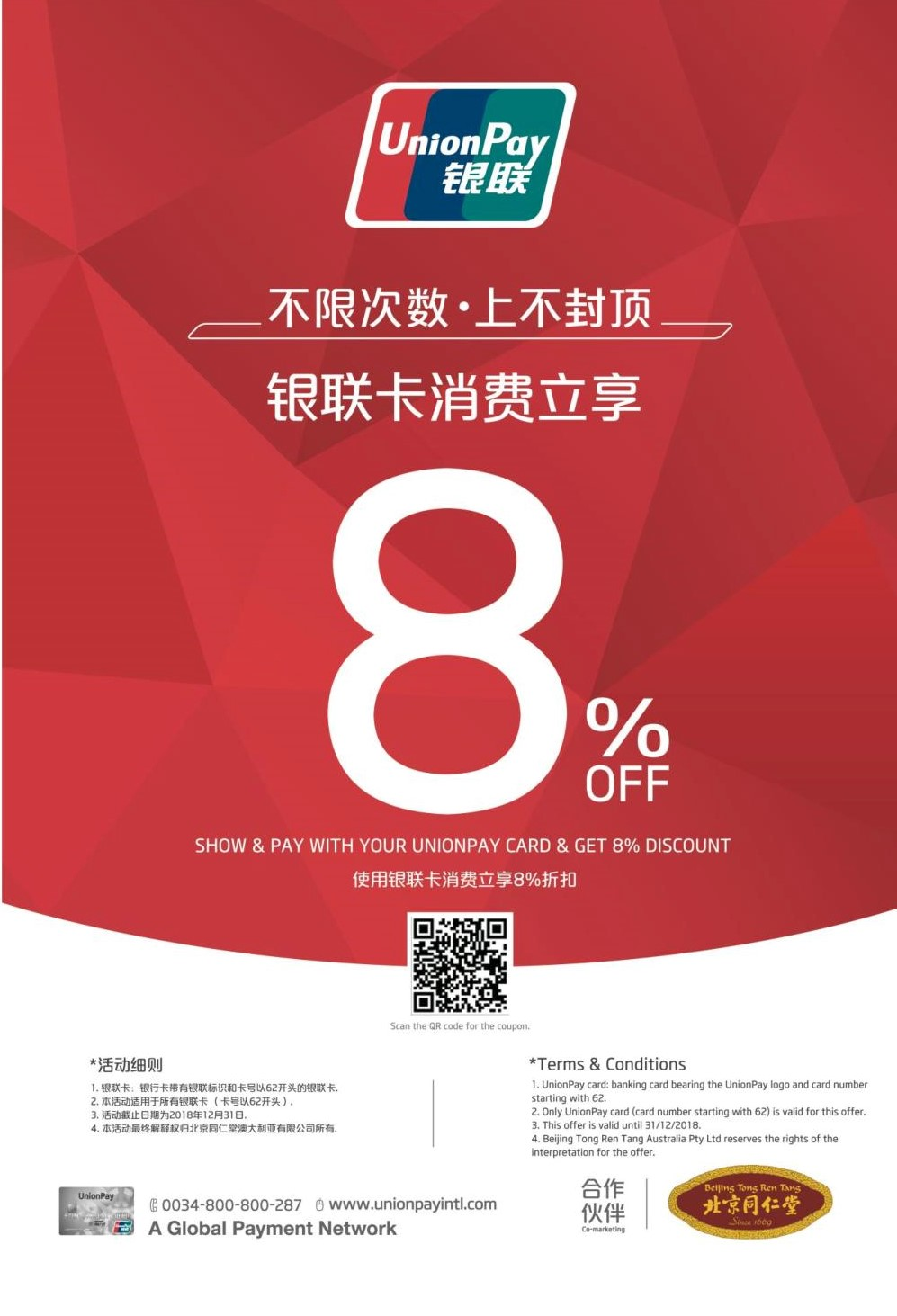 Show & Pay with your Unionpay card & get 8% discount