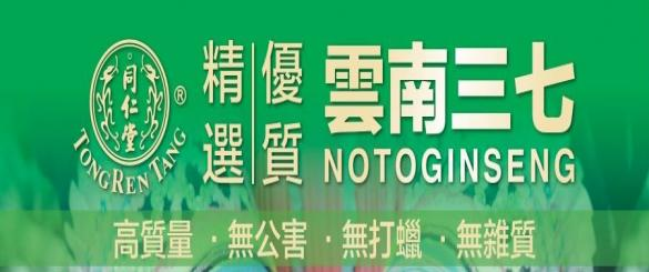 Notoginseng Promotion